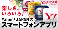 �ڤ��������?�?Yahoo! JAPAN�Υ��ޡ��ȥե��ץ�
