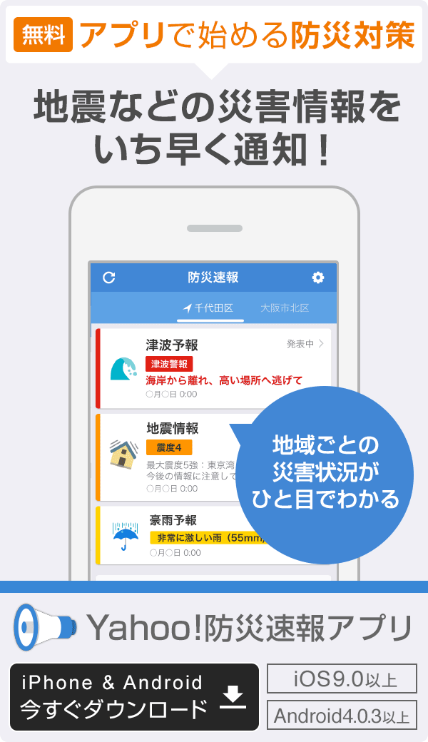 Yahoo!防災速報アプリをダウンロード