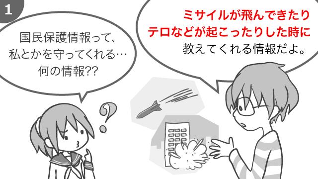国民保護情報 漫画1