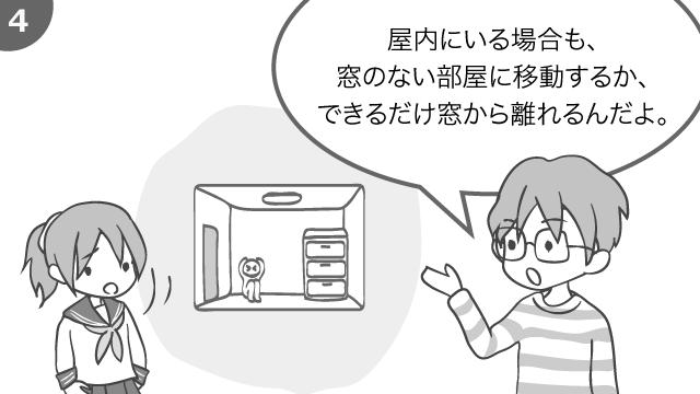 国民保護情報 漫画4