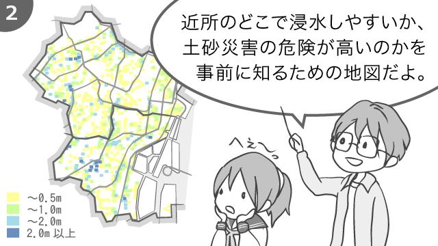 大雨 漫画2
