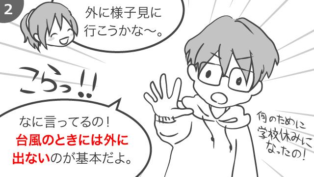 台風 漫画2