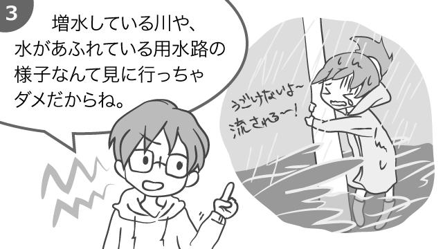 台風 漫画3