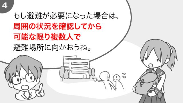 台風 漫画4