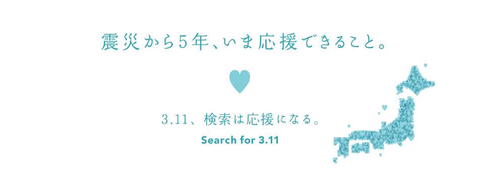 震災から5年、いま応援できること。