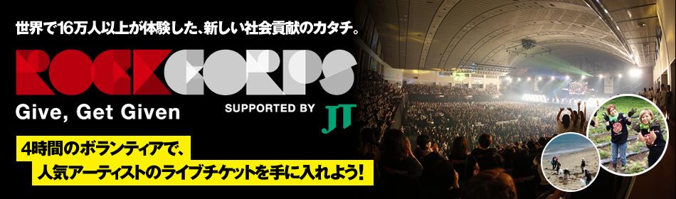 RockCorps supported by JT 2015開催決定! ボランティアに参加して人気アーティストのライブへ行こう