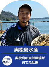 奥松島水産