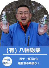 (有)八幡総業