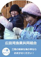 広田湾漁業協同組合