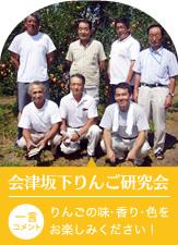 会津坂下りんご研究会