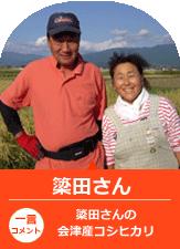 簗田さんの会津産コシヒカリ