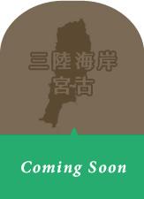 ComingSoon-三陸海岸・宮古-8枠