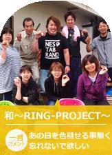 和~RING-PROJECT~