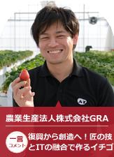 農業生産法人株式会社GRA