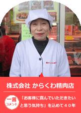 株式会社からくわ精肉店
