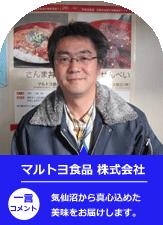 マルトヨ食品 株式会社