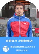 有限会社 小野敏商店