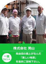 株式会社 男山