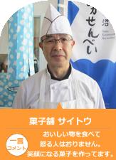 菓子舗 サイトウ