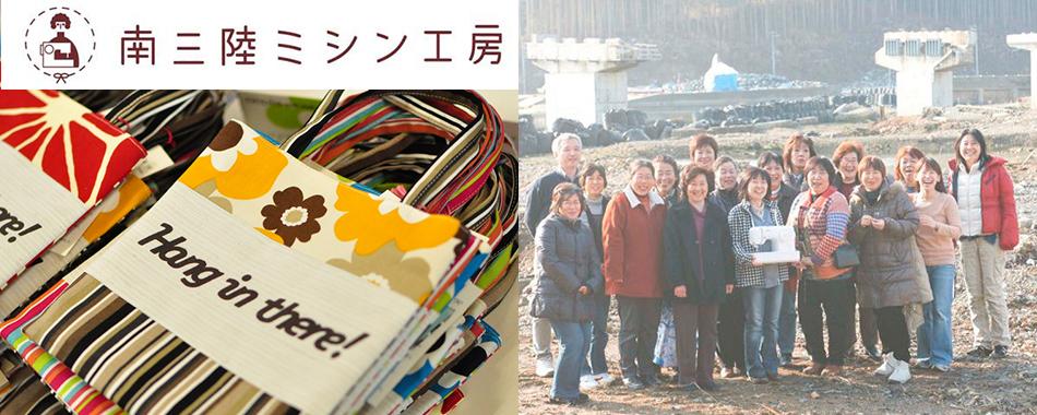 東日本大震災で被災した女性たちが、 ミシンを仕事や生きがいにしていく為の「ミシンでお仕事プロジェクト」という活動を通して立ち上がった工房です。