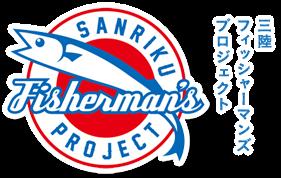 三陸フィッシャーマンズプロジェクト