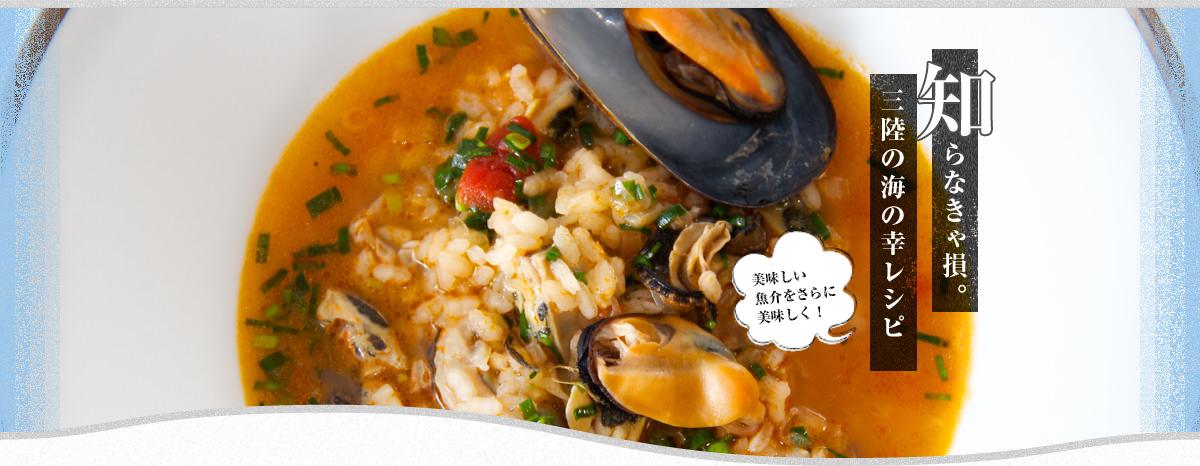 知らなきゃ損。三陸の海の幸レシピ おいしい魚介をさらにおいしく!