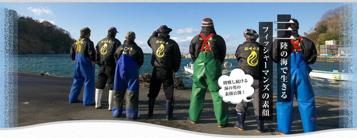 三陸の海に生きる フィッシャーマンズの素顔 挑戦し続ける海の男の素顔公開!