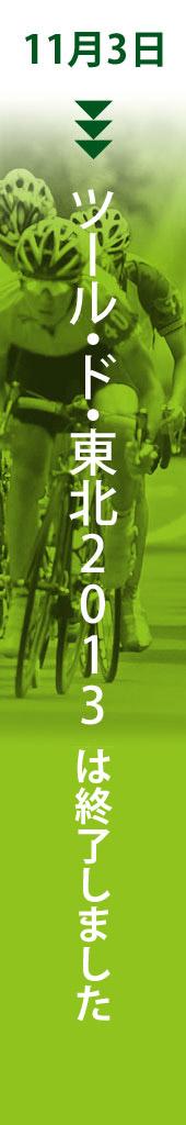 11月3日ツール・ド・東北2013 開催
