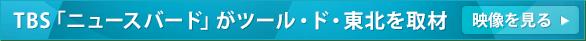 TBSニュースバードが取材する「ツール・ド・東北2013」