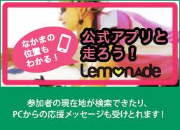 仲間の位置もわかる! 公式アプリと走ろう! Lemonade