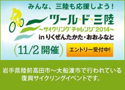 みんな、三陸も応援しよう! ツール・ド・三陸~サイクリングチャレンジ2014~ inりくぜんたかた・おおふなと 11/2開催 エントリー受付中!