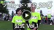 ツール・ド・東北 2014 公式 Vol.1