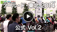 ツール・ド・東北 2014 公式 Vol.2