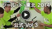ツール・ド・東北 2014 公式 Vol.3
