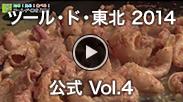 ツール・ド・東北 2014 公式 Vol.4