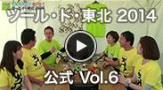 ツール・ド・東北 2014 公式 Vol.6