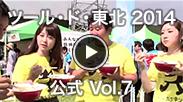 ツール・ド・東北 2014 公式 Vol.7