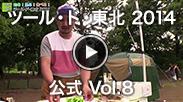 ツール・ド・東北 2014 公式 Vol.8