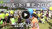 ツール・ド・東北 2014 公式 Vol.9
