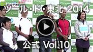ツール・ド・東北 2014 公式 Vol.10