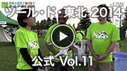 ツール・ド・東北 2014 公式 Vol.11