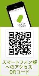 スマートフォン版へのアクセス QRコード