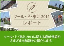 ツール・ド・東北2014 レポート