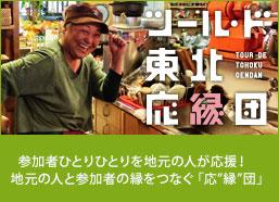 """ツール・ド・東北""""応縁団"""""""