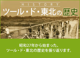 ツール・ド・東北の歴史
