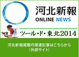 河北新報社 ONLINE NEWS
