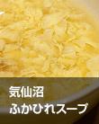 気仙沼ふかひれスープ