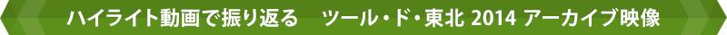 ハイライト動画で振り返る ツール・ド・東北 2014 アーカイブ映像