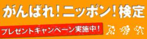 がんばれ!ニッポン!検定 プレゼントキャンペーン実施中!