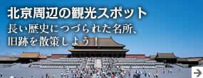 北京周辺の観光スポット 長い歴史につづられた名所、旧跡を散策しよう!